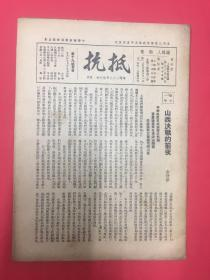 1937年(抵抗)第19期,山西决战的前夜,平绥路敌军占领绥攻包头,