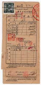 新中国税收票证-----1958年新疆吐鲁番县人民委员会