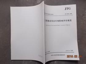 中华人民共和国行业标准JTG B03-2006公路建设项目环境影响评价规范