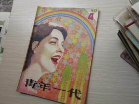 杂志:青年一代1983年4期