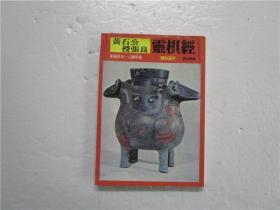 1984年照木刻版印《黄石公授张良灵棋经-象辞易卦.占验奇书》