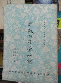 郑成功复台外记  55年版,孤本包快递