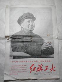 红旗工大《祝我们心中最红最红的太阳毛主席万寿无疆!》中央军委命令