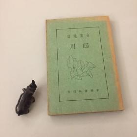 分省地志:四川