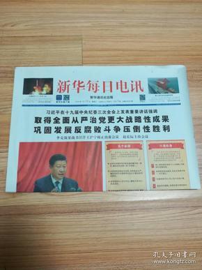 新华每日电讯 2019年1月12日 今日4版  北京城市级行政中心正式迁入城市副中心