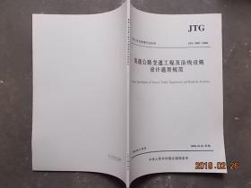 中华人民共和国行业标准JTG D80-2006:高速公路交通工程及沿线设施设计通用规范