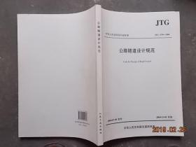 中华人民共和国行业标准JTG D70-2004:公路隧道设计规范