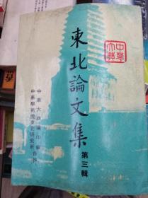 东北论文集 第三辑   68年初版,包快递