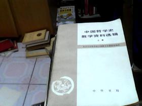 中国哲学史教学资料选辑.上册