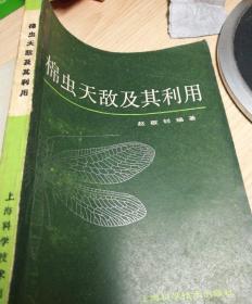 棉虫天敌及其利用(一版一印 仅印2600册)