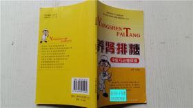 养肾排糖;中医巧治糖尿病 杜伯清 主编 中医古籍出版社 大32