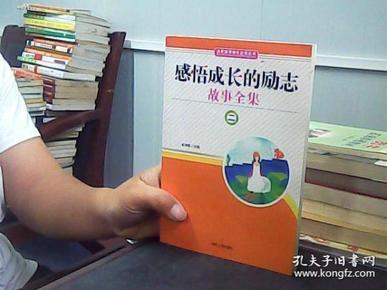 励志感悟的成长全集小学武昌区中北路故事图片