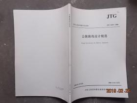 中华人民共和国行业标准JTG D20-2006:公路路线设计规范