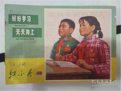 文革画报-红小兵1972-9A6