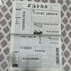 《上海金融报》(1997年2月1日)