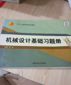机械设计基础习题册
