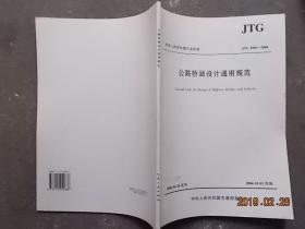 中华人民共和国行业标准JTG D60-2004 :公路桥涵设计通用规范