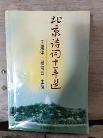 北京诗词十年选