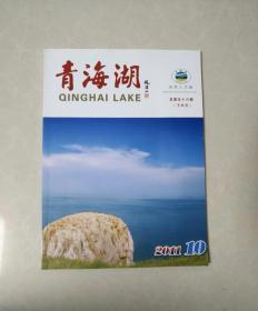 青海湖2011.10(包邮挂刷)
