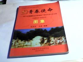 青春使命——战斗在鄂豫皖抗日前线的广西学生军中共支部图集(1938年5月—1940年3月)大16开