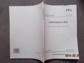 中华人民共和国行业标准JTG D50-2006:公路沥青路面设计规范