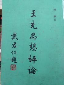 王充思想评论  68年初版