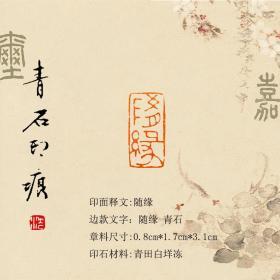 【青石印痕】文房清供手工篆刻青田白垟冻藏书落款章(随缘)