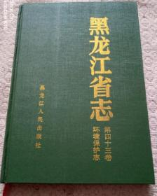 黑龙江省志•环境保护志(43)