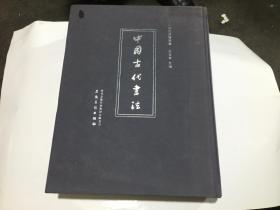 中国古代书法(中国国家博物馆藏 8开精装 全一册).