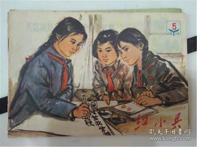 文革画报-红小兵1974-5A6