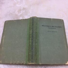 法文版:理论流体力学