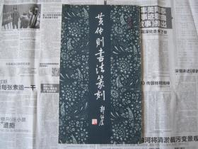 黄仲则书法篆刻