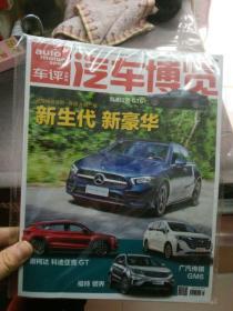 汽车博览2019年1月刊