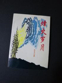 烽火岁月 边宝山回忆录 (边宝山签赠钤印,字多,附一张小条)