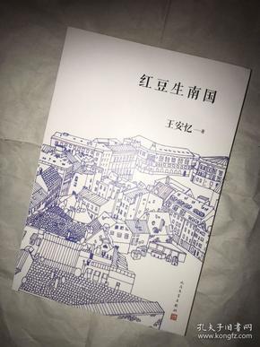 王安忆签名     红豆生南国