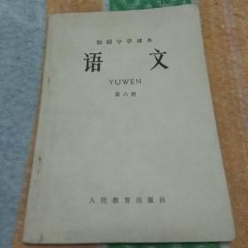 初级中学课本:语文 (1965年1版1966年1印)