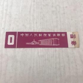 中国人民解放军俱乐部门票副劵