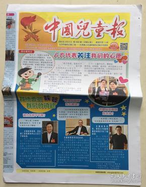 中国儿童报 2019年 3月11日 第3090期 本期8版 邮发代号:1-90