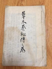 【明治时期日本手抄花道本3】《草木养秘传之卷》一册