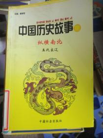 (现货) 中国历史故事集 纵横南北 五代宋辽9787801460417
