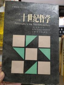 二十世纪西方哲学译丛《二十世纪哲学》第一章 哲学的遗产、第二章 叛离黑格尔、第三章 实用主义、第四章 维特根斯坦 波普尔与维也纳学派、维特根斯坦 卡尔纳普和赖尔.......