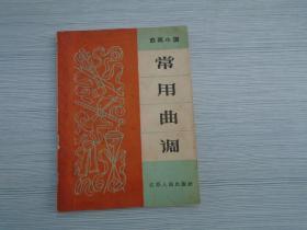 苏南小调 常用曲调(64开平装1本1965年1版1印 原版正版老书。详见书影)