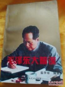 毛泽东大智谋上册