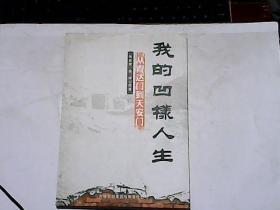 我的凹样人生【张世荣 签名本】【编号:F 8】