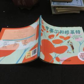 世界儿童文学名著绘本:亨塞尔和格莱特(名家名画名译三位一体,艺术的熏陶,阅读的享受)