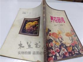 养花顾问 胡良民 沙无垢 江苏科学技术出版社 1982年11月