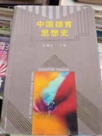 中国德育思想史  93年初版精装