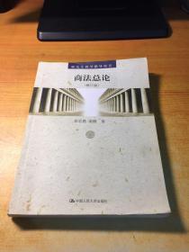 商法总论(修订版)
