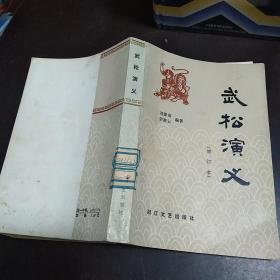 武松演义  增订本