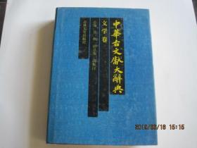 中华古文献大辞典---文学卷(94年1版1印).